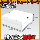 ムートンブーツ・ショートブーツ箱[N式タイプ] 白(330×330×130) 5枚セット (靴箱 ホワイト シューズボックス ダンボール 段ボール 靴収納ボックス 収納箱 ブーツ 1足用 ブーツボックス)