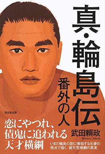 真・輪島伝 番外の人 - 武田頼政
