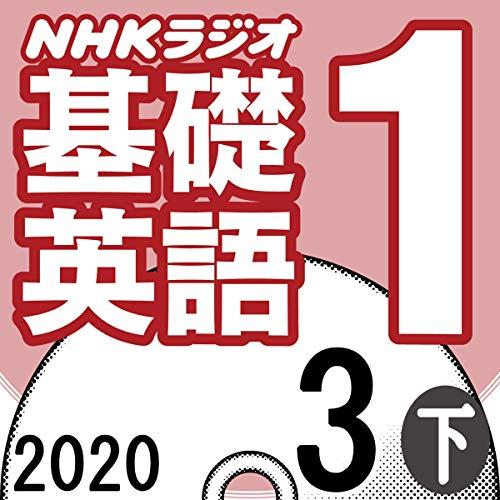 『NHK 基礎英語1 2020年3月号 下』のカバーアート