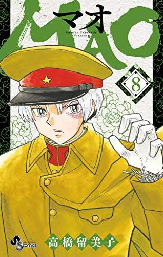 MAO(8) (少年サンデーコミックス)の拡大画像