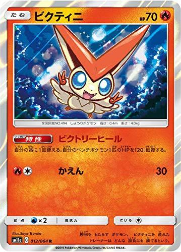 ポケモンカードゲーム SM11a 012/064 ビクティニ 炎 (R レア) 強化拡張パック リミックスバウト