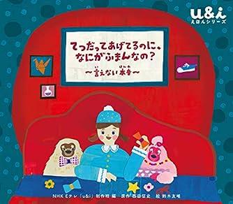 てつだってあげてるのに、なにがふまんなの? ~言えない本音~ (NHK Eテレ「u&i」えほんシリーズ)