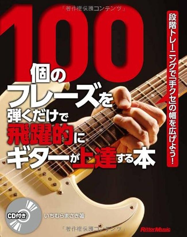 真実に戸惑う逮捕100個のフレーズを弾くだけで飛躍的にギターが上達する本 段階トレーニングで「手クセ」の幅を広げよう!  (CD付き)