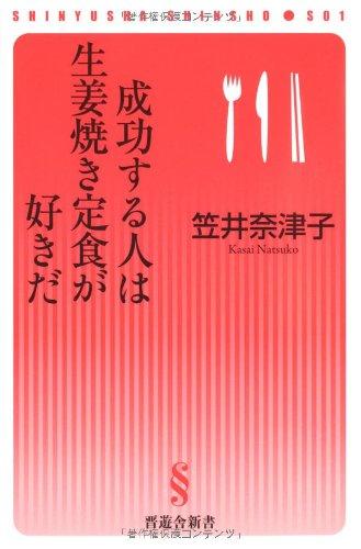 成功する人は生姜焼き定食が好きだ (晋遊舎新書 S01)