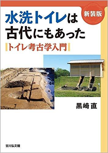 水洗トイレは古代にもあった〈新装版〉: トイレ考古学入門 / 黒崎 直