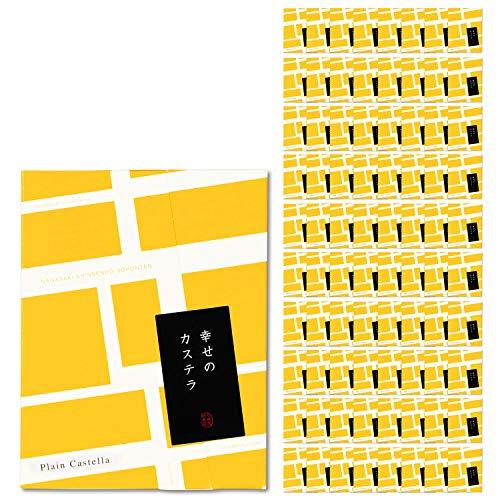 長崎心泉堂 プチギフト お菓子 幸せの黄色いカステラ 個包装 80個セット 〔退職や転勤の挨拶に〕 【和菓子 スイーツ プレセント 長崎カステラ】