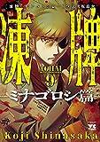 凍牌~ミナゴロシ篇~ 9 (ヤングチャンピオン・コミックス)