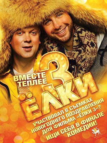 Yolki 3 (Russian Audio)