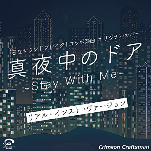 Mayonaka no Door / STAY WITH ME - Theme from HITACHI Sound Break [Real Instrument Cover] - Single