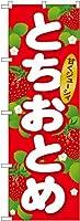 とちおとめ のぼり SNB-1414(受注生産)