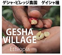 【コーヒー生豆】エチオピア ゲシャビレッジ ゲイシャ種  ナチュラル (1kg) ネコポス便