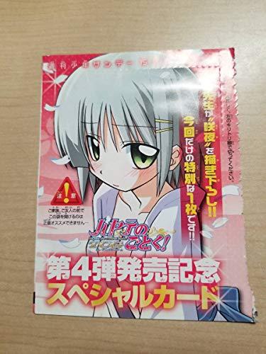 ハヤテのごとく!「愛沢咲夜」トレーディングカード2トレカ・畑健二郎・第4弾発売記念スペシャル少年サンデー