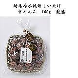 原木乾燥椎茸 どんこ 100g