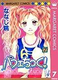 パフェちっく! 7 (マーガレットコミックスDIGITAL)