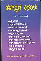 Halagannada Nighantu