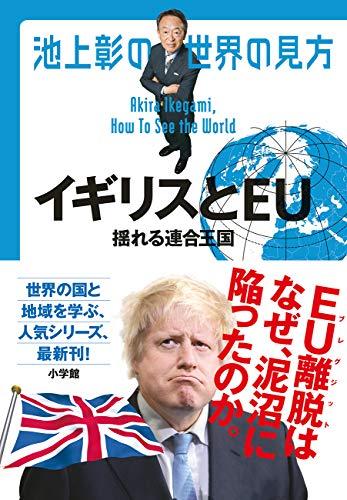 池上彰の世界の見方 イギリスとEU: 揺れる連合王国の詳細を見る