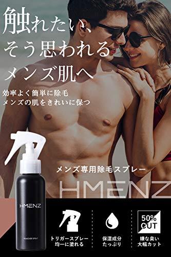 イルミルド製薬『HMENZ除毛スプレー100g』