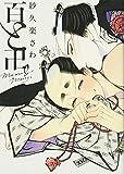 百と卍 (onBLUEコミックス)