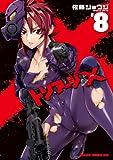 トリアージX(8) (ドラゴンコミックスエイジ)