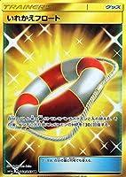 ポケモンカードゲームSM/いれかえフロート(UR)/ドラゴンストーム