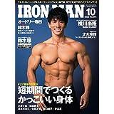 IRONMAN(アイアンマン) (2020年10月号「短期間でつくるかっこいい身体」)