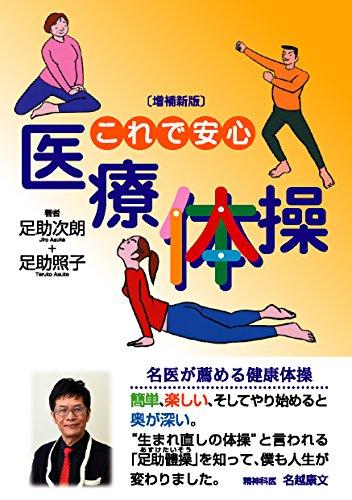 【増補新版】これで安心 医療体操