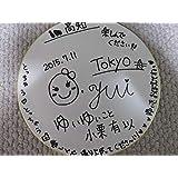 AKB48 チーム8 小栗有以 サイン 色紙 高知公演