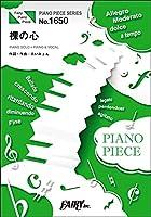ピアノピースPP1650 裸の心 / あいみょん (ピアノソロ・ピアノ&ヴォーカル)~TBS系火曜ドラマ「私の家政夫ナギサさん」主題歌 (PIANO PIECE SERIES)