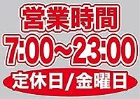 営業時間 (7:00-23:00) 定休日/金曜日 ウィンドウシール 片面 (W420×H297mm) No.63608(受注生産)