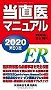 当直医マニュアル2020 第23版