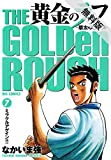 黄金のラフ(7)【期間限定 無料お試し版】 (ビッグコミックス)