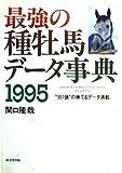 最強の種牡馬データ事典 (1995)
