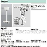 東芝ライテック 誘導灯用吊装置 オフホワイト PW-3111【受注生産品】