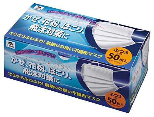 山崎産業 使い捨てマスク 50枚入り 不織布 3層構造 サージカルマスク米国規格レベル2適合品 プリーツタイプ 飛沫防止 花粉対策 ほこり微粒子対策 194070