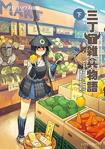 三丁目雑兵物語(下) (ソノラマ+コミックス)