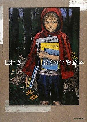ぼくの宝物絵本 (MOE BOOKS)