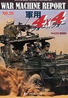 WAR MACHINE REPORT (ウォーマシンレポート) No.29 2014年 03月号 [雑誌]