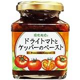 信州自然王国 環境栽培 ドライトマトとケッパーのペースト 150g