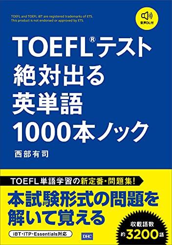 TOEFL®テスト絶対出る英単語1000本ノック
