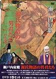 瀬戸内寂聴 源氏物語の男君たち[DVD]