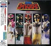 ANIMEX 1200シリーズ(155)五星戦隊ダイレンジャー 音楽集
