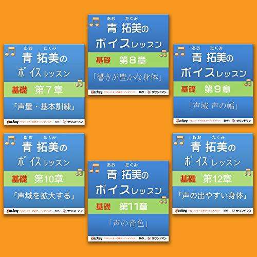 『青 拓美のボイスレッスン 7-12 (6本セット)』のカバーアート