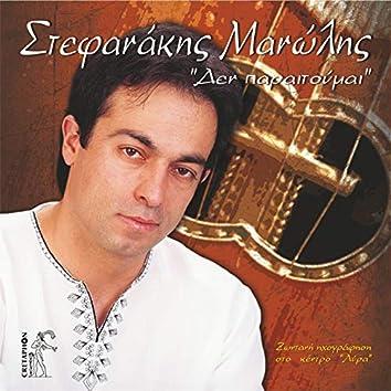 Den Paretoumai (Live)