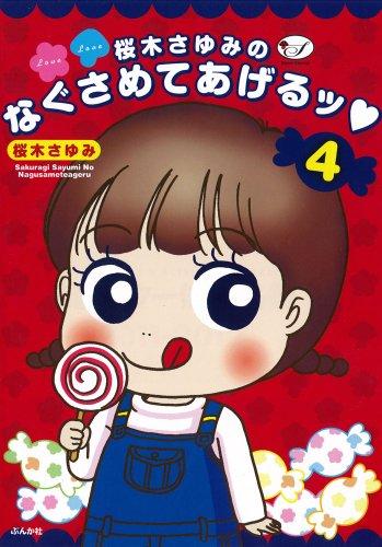 桜木さゆみのなぐさめてあげるッ♥ (4) (ぶんか社コミックス)の詳細を見る