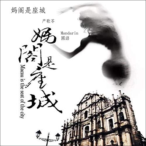 妈阁是座城 [Ama Is a City] audiobook cover art