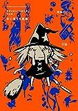 世界の終わりの魔法使い 完全版 2巻 恋におちた悪魔