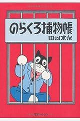 のらくろ捕物帳 [カラー復刻版] (のらくろ 幸福(しあわせ)3部作) コミック