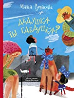 Fun poems for children: Dedushka, ty gdedushka?