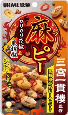 UHA味覚糖 麻ピー 黒胡椒炒め 55g ×8袋