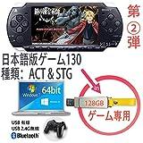 パンドラボックス 日本語版 130種類PSPゲーム パソコン用 128G diyサポート windows 64bit アーケードゲーム 格闘トーナメント レトロゲーム